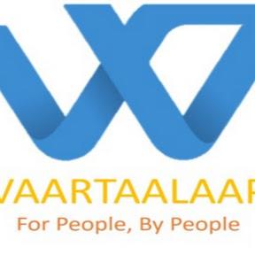 About Vaartaalaap